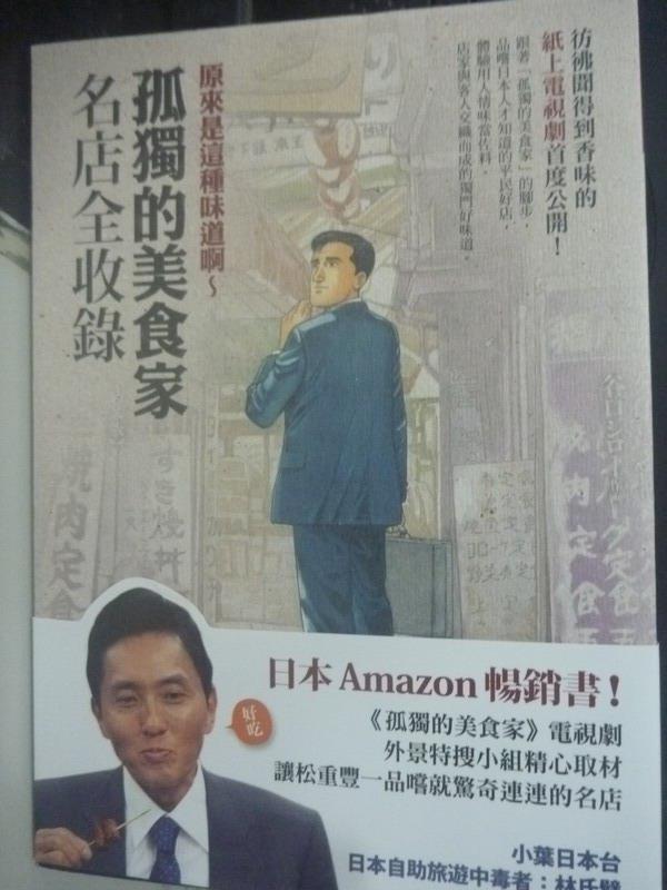 【書寶二手書T2/旅遊_LJE】原來是這種味道啊_週刊SAP
