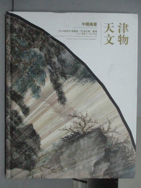 【書寶 書T8/收藏_QKL】2014 天津文物專場_中國扇畫_2014 11 15