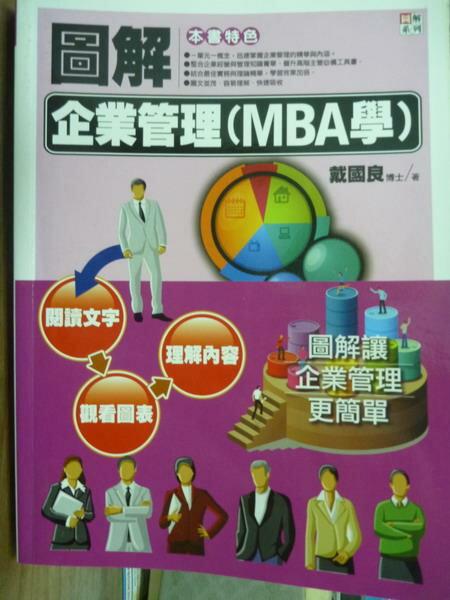 ~書寶 書T1/財經企管_QJZ~圖解企業管理^(MBA學^)_戴國良 ~  好康折扣