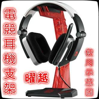 耳機 團購價 全台熱賣中 曜越龍之爪 HYPERION電競耳機支架電腦周邊滑鼠鍵盤滑鼠墊鐵三角Philips CitiSca