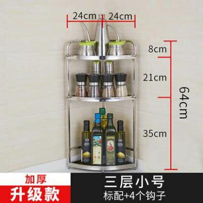 【轉角廚房置物架-三層大號-29/29*64cm-1套/組】可壁掛可放檯面調料架三角架-7201007