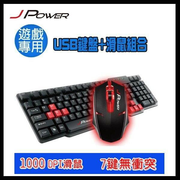【Fun心玩】J-Power 劍靈 3 USB 電競 鍵鼠組 三代 JMK-1188(鍵盤+滑鼠) 電競鍵盤 電競滑鼠