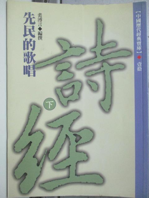 【書寶二手書T3/文學_JQX】先民的歌唱(XD0010)--詩經 (下)_裴溥言