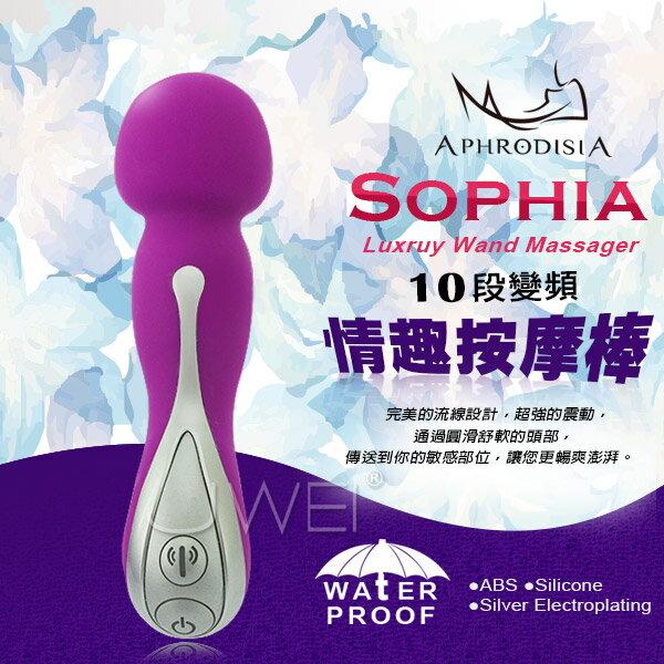 ~伊莉婷~APHRODISIA SOPHIA 10段變頻USB充電全矽膠防水AV女優按摩棒
