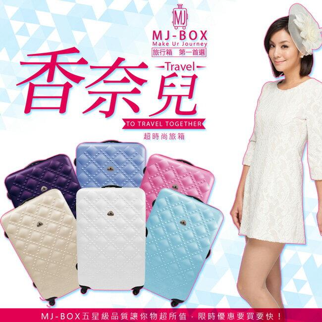 MJ-BOX BEAR BOX 時尚香奈兒系列 ABS輕硬殼旅行箱/行李箱 20吋 螢光粉