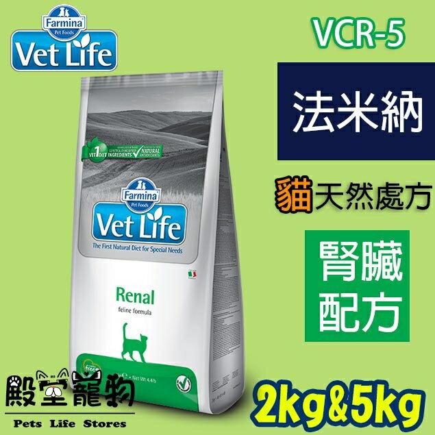 【殿堂寵物】法米納Farmina 貓 VetLife天然處方飼料 VCR-5 腎臟配方/2-5kg