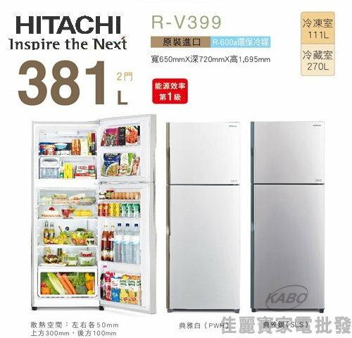 <br/><br/>  【佳麗寶】-(HITACHI日立)381公升 雙門變頻冰箱 雅典銀 RV399 現貨1台<br/><br/>