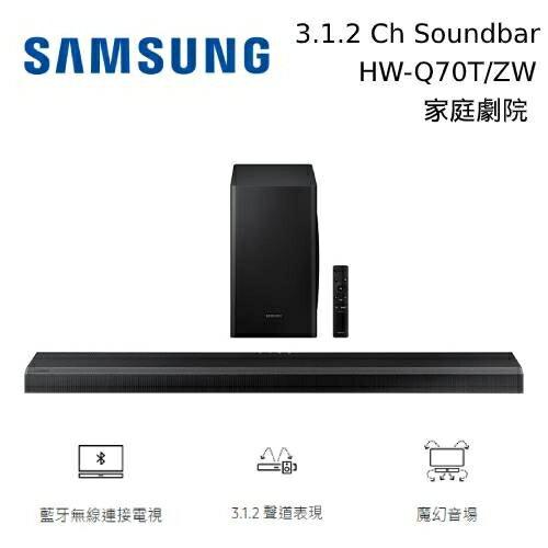 【來電可議】SAMSUNG 三星 3.1.2 聲道 聲霸 家庭劇院 HW-Q70T/ZW