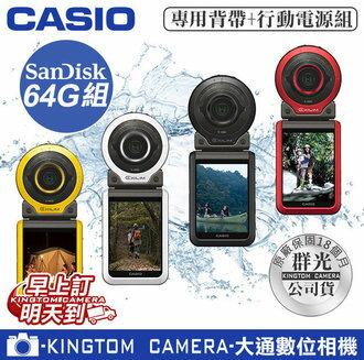 送原廠LED環燈+伸縮自拍桿 CASIO FR100 FR-100 四色現貨 送64G高速卡+行動電源+日韓背帶 超廣角 可潛水 運動攝影相機 公司貨