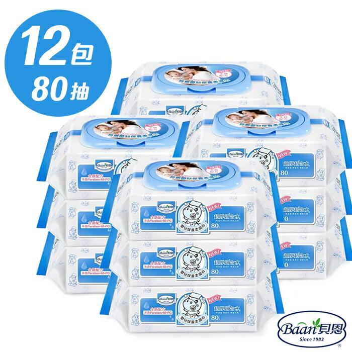 【兩件95折】貝恩 BAAN 超厚超純水濕紙巾 80抽 / 12包/箱 嬰兒柔濕巾 2466 箱購