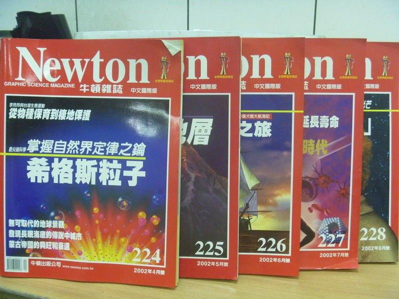 ~書寶 書T8/雜誌期刊_PAM~牛頓_224^~228期間_5本合售_掌握自然界定律之鑰