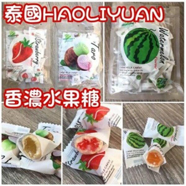 泰國版嗨啾 HAOLIYUAN 敲可愛 夾心軟糖 西瓜草莓芋頭 玉米 香濃牛奶搭配水果的絕搭滋味 水果牛奶糖