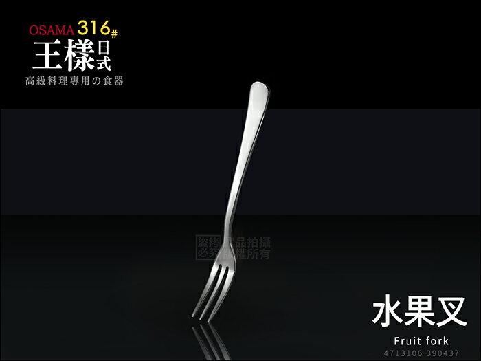 快樂屋?王樣 OSAMA 316#日式《水果叉》14cm 不鏽鋼餐具 0437
