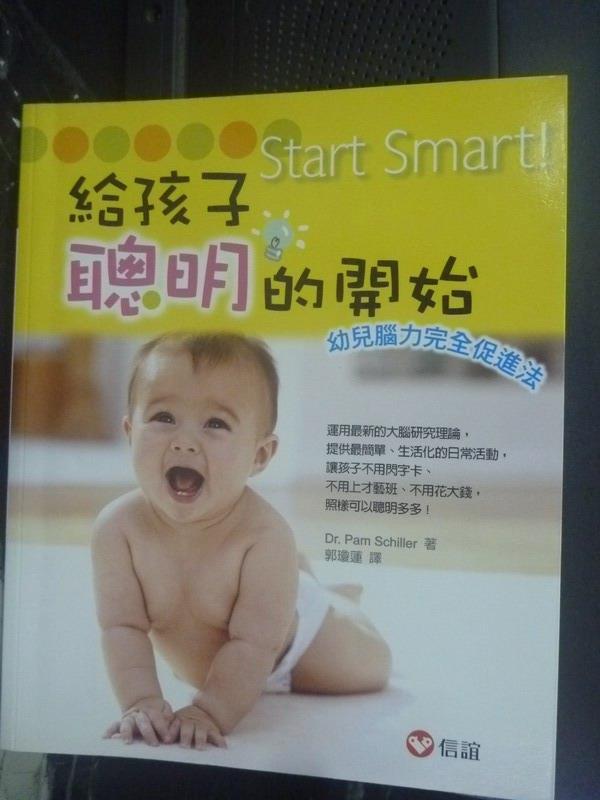【書寶二手書T7/家庭_ZCG】給孩子聰明的開始~幼兒腦力完全促進法_Pam Schiller