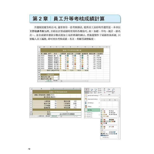 Microsoft Excel 2016 商用範例實作 1