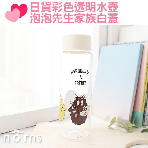 NORNS【日貨彩色透明水壺泡泡先生家族白蓋】Barbapapa冷水瓶隨身瓶冷水壺日本