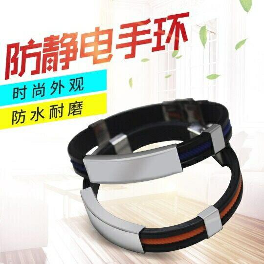 無線防靜電手環無繩男女款手腕帶防輻射能量平衡消除人體靜電克星2個裝