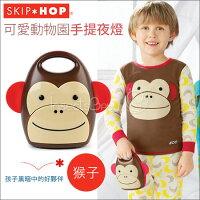 超人 連身裝及包屁衣推薦到✿蟲寶寶✿【美國Skip Hop】自動關燈 手提輕巧 可愛動物園手提夜燈 - 猴子就在蟲寶寶嬰幼兒精品生活館推薦超人 連身裝及包屁衣