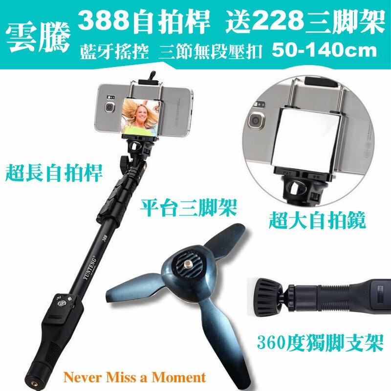 自拍神器 雲騰新款388超長鋁合金材質藍芽遙控器+228s 迷你三腳架+手機夾 3合1套裝 云騰自拍組合