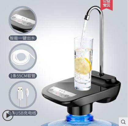 桶裝水抽水器電動飲水機水泵家用大桶出水器純凈礦泉水自動壓水器