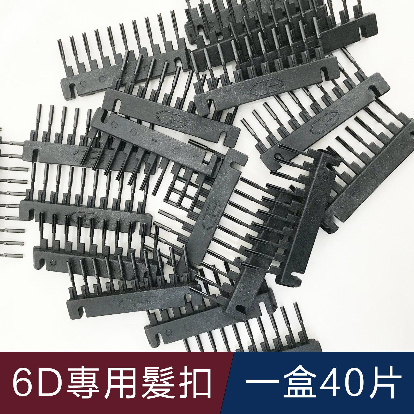 最新科技 6D接髮神器 專用髮扣 一盒40片髮扣 最舒適最隱形 無痕接髮【KH89】☆雙兒網☆