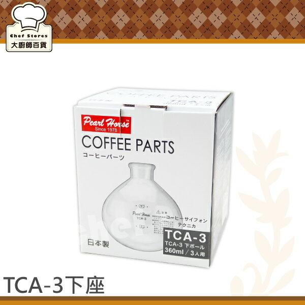 寶馬牌虹吸式咖啡壺專用下座TCA-3三人份通用於Tiamo/Hario-大廚師百貨