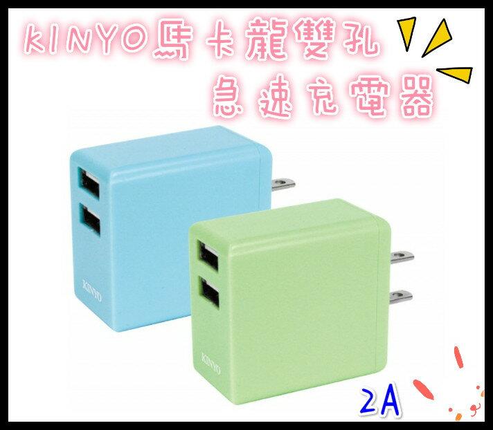 ?KINYO耐嘉?馬卡龍雙孔急速充電器CUH-218?2A?共兩色?充電器 USB 快充 手機 平板 雙孔?