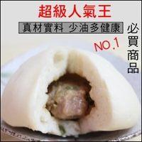【蔡家手作Q包子饅頭】超人氣銷售冠軍~招牌鮮肉包*6入