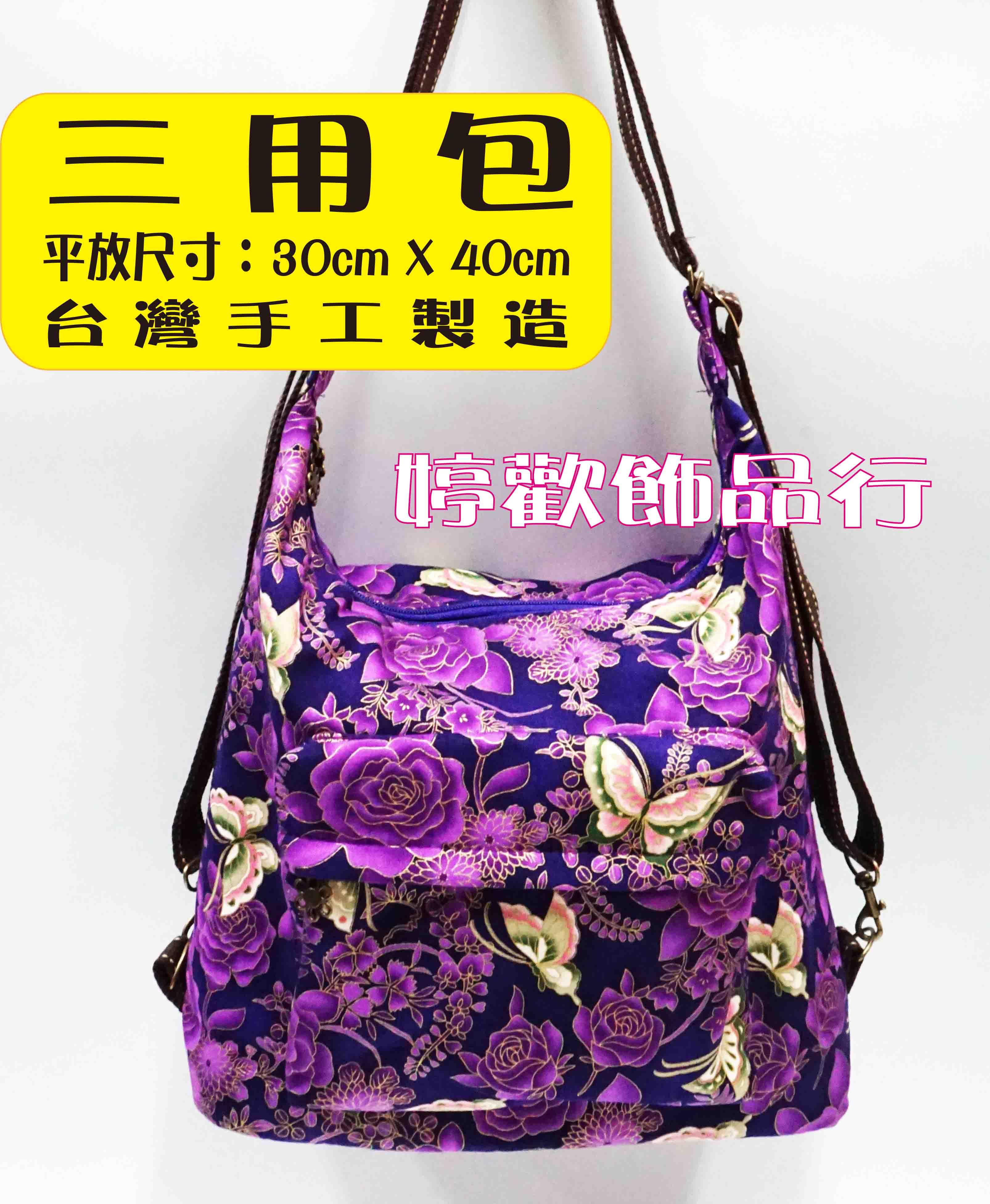 三用布包  肩背  側背  後背  旅行包  媽媽包  蝴蝶與玫瑰
