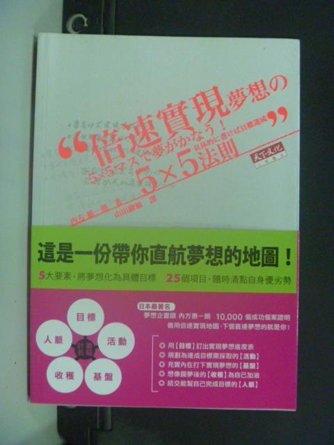 【書寶二手書T3/財經企管_JGW】倍速實現夢想的 5X5 法則_山田淑敏, 內方惠一朗