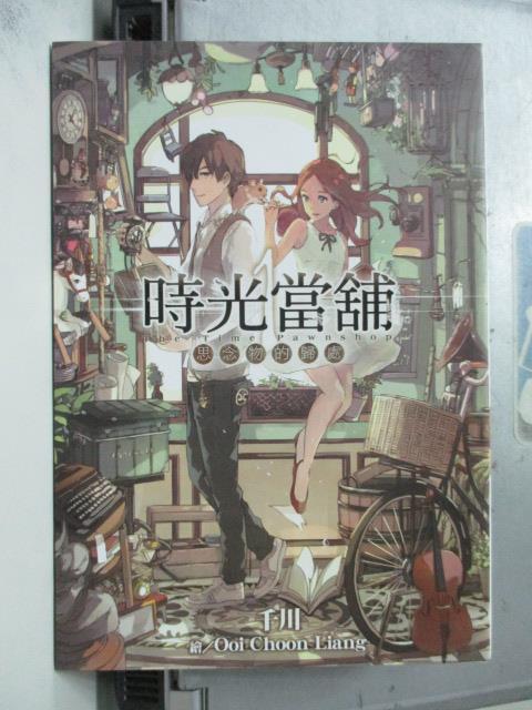 【書寶二手書T4/翻譯小說_ODO】時光當鋪(01)思念物的歸處_千川
