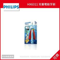 可傑  Philips 飛利浦 HX6311 兒童電動牙刷 公司貨