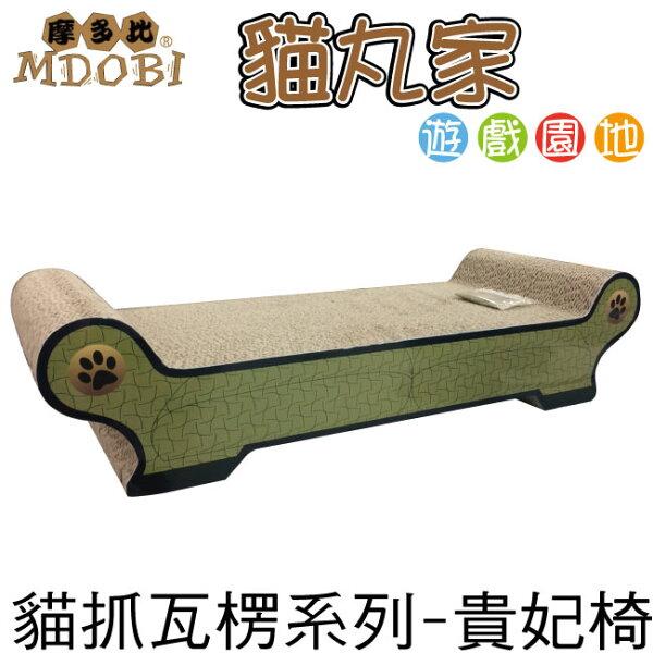 【MDOBI摩多比】貓丸家瓦楞紙貓抓板(貴妃椅造型)
