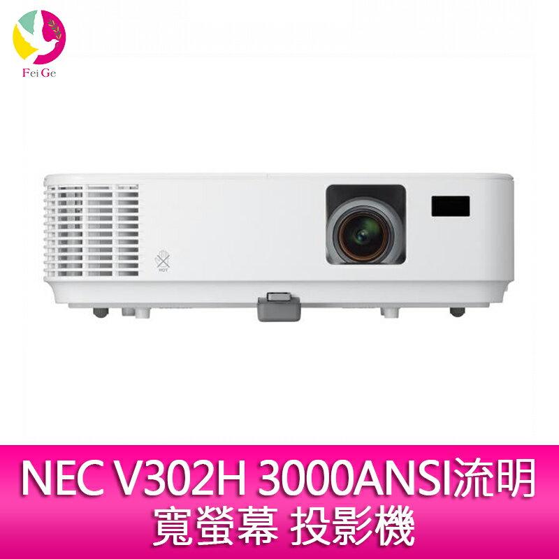分期0利率 NEC V302H 3000ANSI流明 寬螢幕 投影機▲最高點數回饋23倍送▲