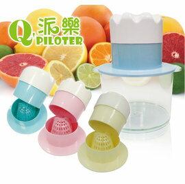 2017 第二代 派樂QPiloter-馬卡龍果菜榨汁機(1入)全機SGS通過檢驗安心款 榨汁器 壓汁器 果汁機 原汁