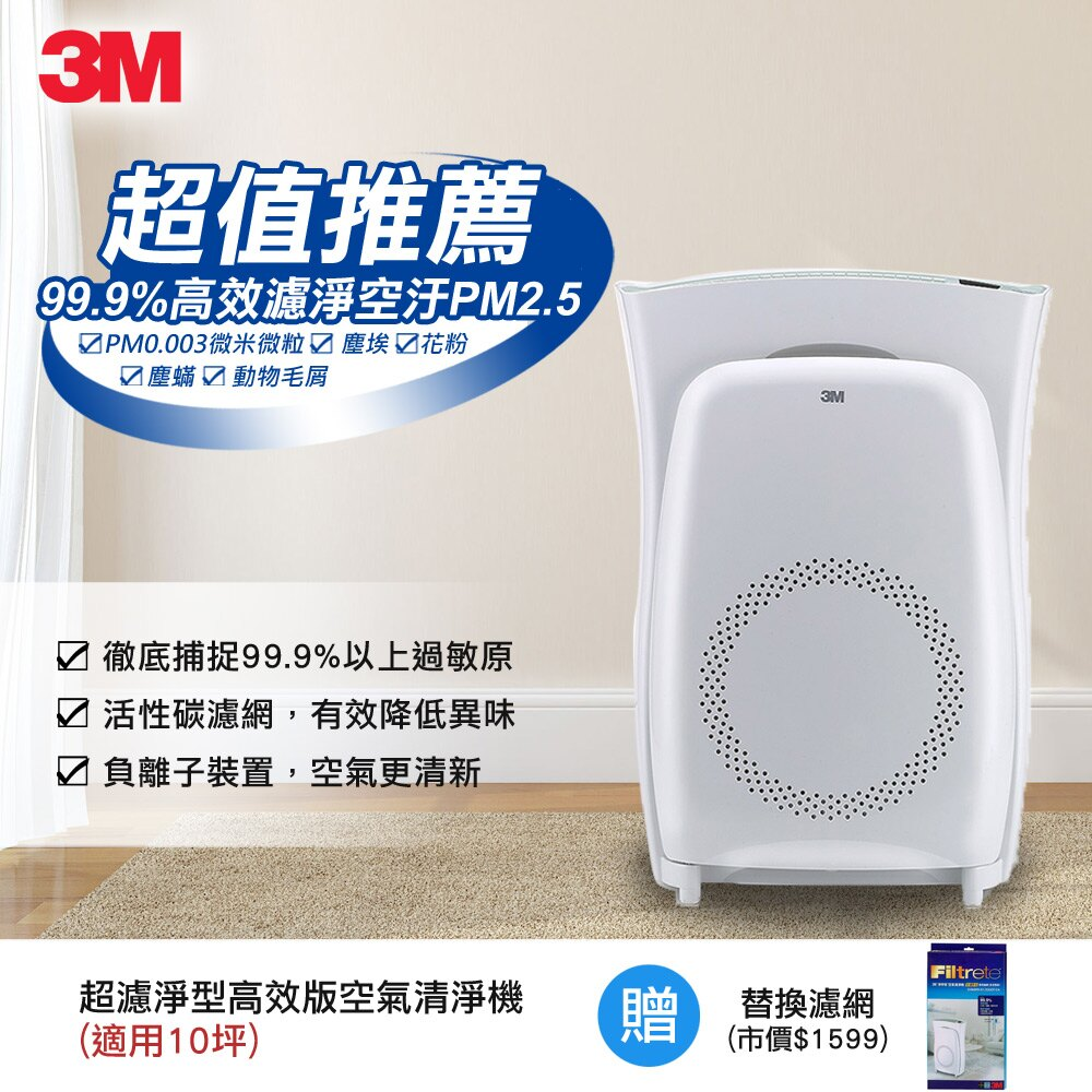 ✭加送濾網✭ 3M 淨呼吸超濾淨型空氣清淨機(高效版)-適用10坪