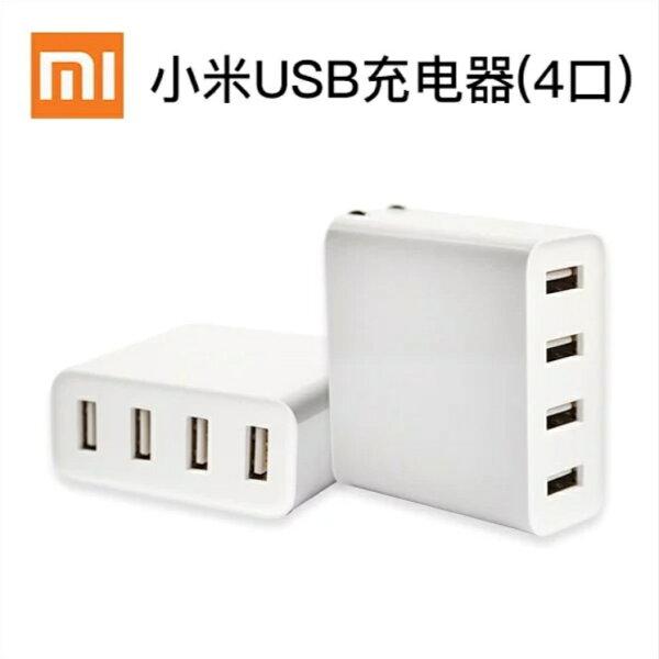 【小米】4孔USB快速充電器充電頭手機平板電腦iPhoneiPad行動電源【迪特軍】
