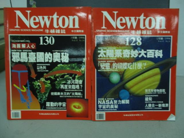 【書寶二手書T1/雜誌期刊_QLP】牛頓_128&130期_共2本合售_太陽系奇妙大百科等