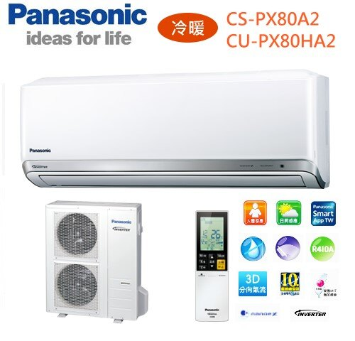 <br/><br/>  【佳麗寶】-國際11-14坪PX型變頻冷暖分離式冷氣CS-PX80A2/CU-PX80HA2(含標準安裝)<br/><br/>