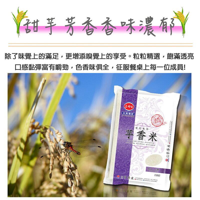 【三好米】契栽芋香米(2.5Kg) 2