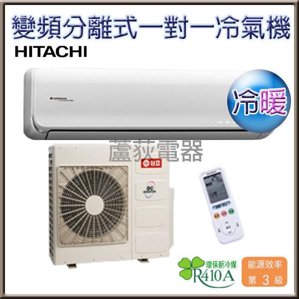 【日立~ 蘆荻電器】 全新【 HITACHI 頂級型一對一變頻冷暖分離式冷氣】 RAC-90NB / RAS-90NB