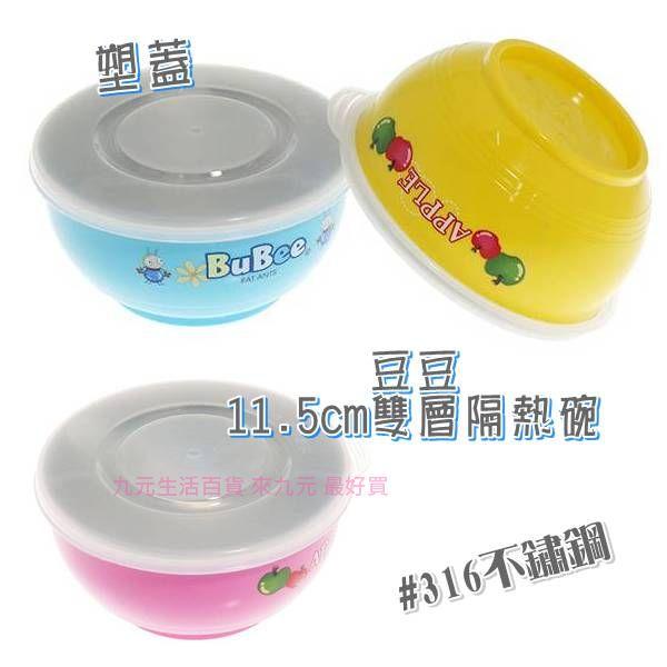 【九元生活百貨】豆豆11.5cm雙層隔熱碗/塑蓋 Y-235SS 三色碗 #316不鏽鋼 防燙碗 兒童碗
