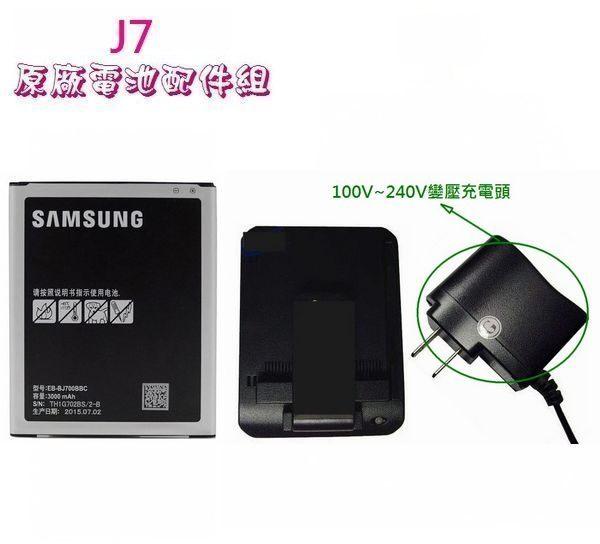 SAMSUNG Galaxy J7 J700F J7008【配件包】原廠電池+台製座充