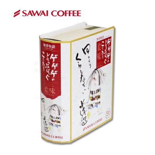 澤井咖啡 SAWAI COFFEE:【澤井咖啡】掛耳式咖啡鬼太郎系列-柔味★211前下單完款,保証年前到貨
