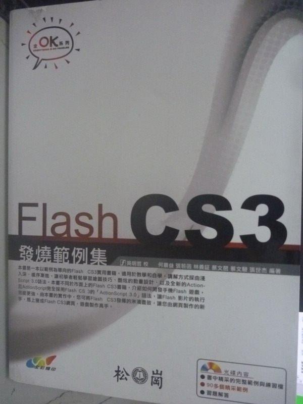【書寶二手書T6/電腦_ZBN】Flash CS3 發燒範例集_原價580_何嘉益_附光碟