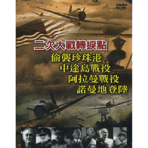 二次大戰轉捩點DVD