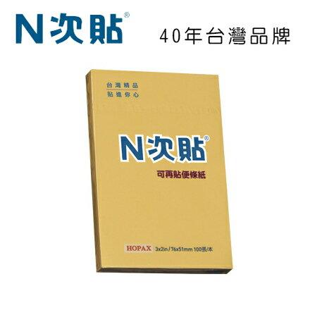 """N次貼 61113 標準型可再貼便條紙 3""""x2""""(76x51mm),橘 100張/本"""