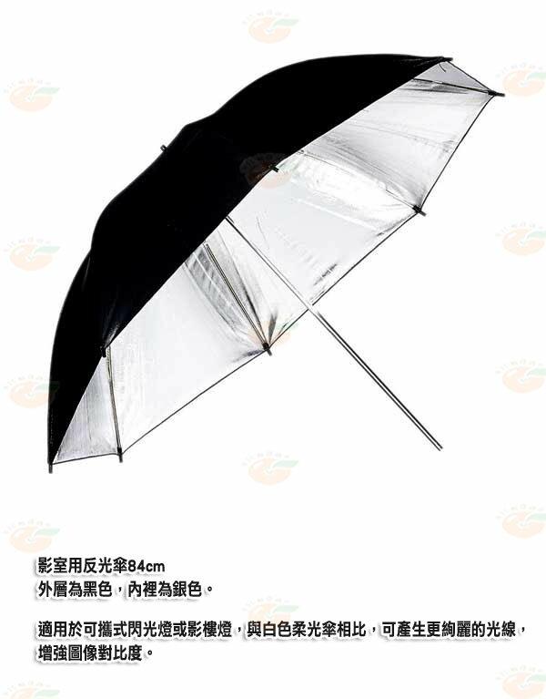 @3C 柑仔店@ Phottix 84公分 內銀色反射傘 公司貨 33吋 反射傘 攝影棚