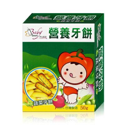 貝比斯特 滋養蔬菜牙餅50g【德芳保健藥妝】