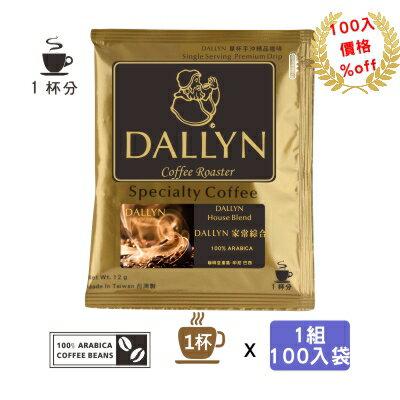 【DALLYN】 家常綜合濾掛咖啡100入袋 House blend Drip coffee | DALLYN豐富多層次★免運稅入 送料無料★1月限定全店699免運